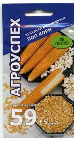 Кукуруза лопающаяся «Поп Корн»