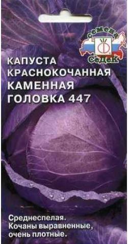 Капуста к/к «Каменная головка 447»