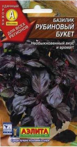 Базилик «Рубиновый букет».