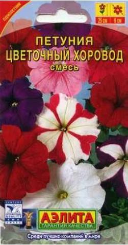 Петуния «Цветочный хоровод» смесь