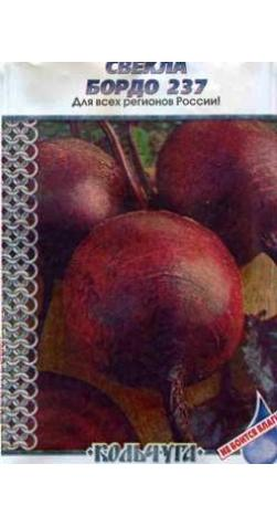 Свекла «Бордо 237» вес 3 грамма