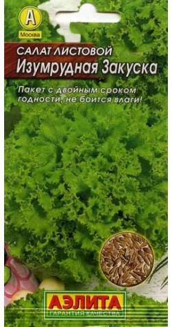 Салат листовой «Изумрудная закуска»