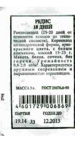 Редис «18 дней» б/п