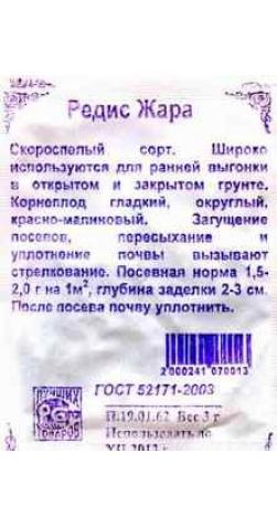 Редис «Жара» б/п
