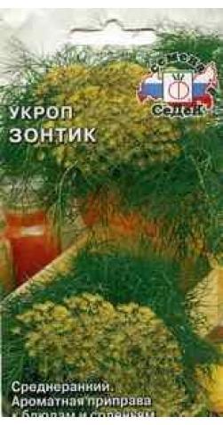 Укроп «Зонтик»