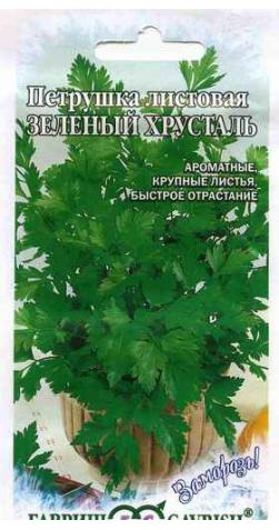 Петрушка «Зеленый хрусталь» листовая