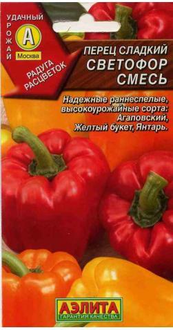Перец «Светофор» смесь.