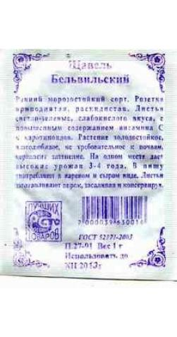 Щавель «Бельвийский» б/п