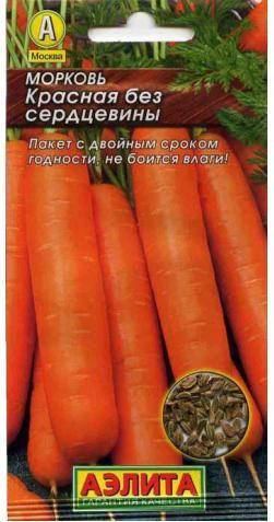 Морковь «Без сердцевины» красная.