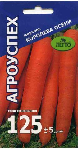 Морковь «Королева осени»