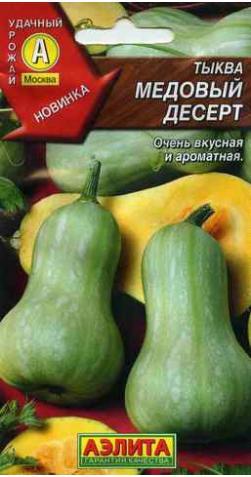 Тыква «Медовый Десерт»