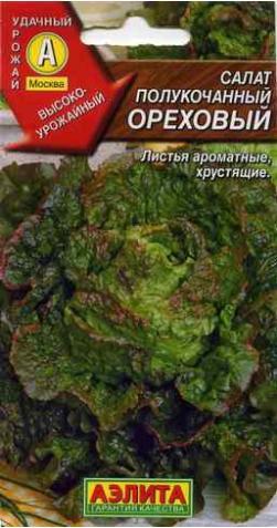 Салат полукочанный «Ореховый».