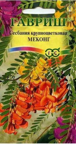 Сесбания «Меконг» крупноцветковая