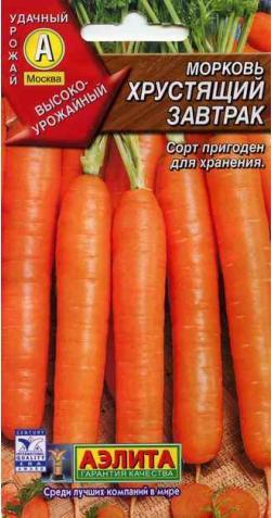 Морковь «Хрустящий завтрак»