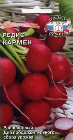 Редис «Кармен»