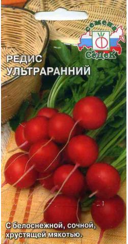 Редис «Ультраранний»