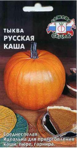 Тыква «Русская каша»