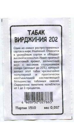 Табак курительный «Вирджиния 202» Б/П