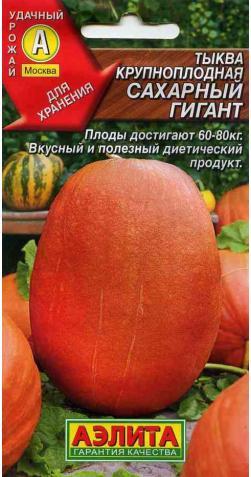 Тыква крупноплодная «Сахарный гигант»